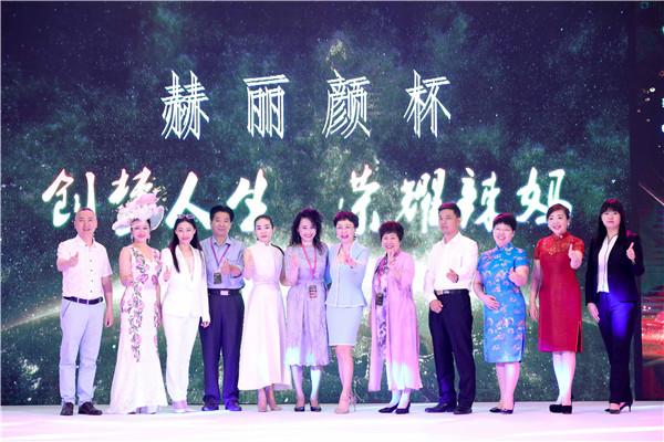 赫丽颜宣布将发布中国女性创业专题白皮书